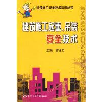 建筑施工起重、吊装安全技术―建筑施工安全技术培训丛书