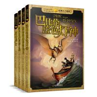 灯神之子系列:加德都眼镜蛇王+灯神勇士+阿肯那顿冒险之旅+巴比伦蓝色灯神(套装4册)