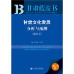 甘肃蓝皮书:甘肃文化发展分析与预测(2017)