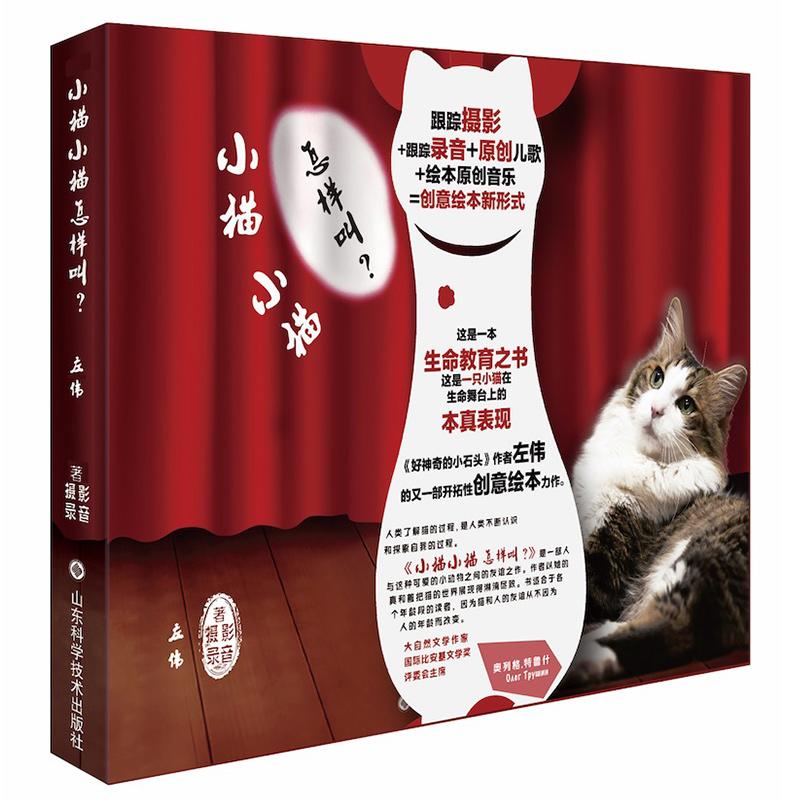 小猫小猫怎样叫? 《好神奇的小石头》作者左伟的又一部开拓性创意绘本力作。 跟踪摄影+跟踪录音+原创儿歌+绘本原创音乐 =创意绘本新形式