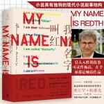 我的名字叫红 诺贝尔文学奖得主帕慕克之代表作 沈志兴译 外国小说书籍 土耳其文学外国小说推理小说图书籍 文景 上海人民