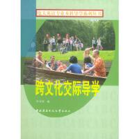 跨文化交际导学――电大英语专业本科导学系列丛书(附CD-ROM一张) 9787304024260