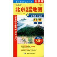 北京交通旅游地图 升级版 中国地图出版社