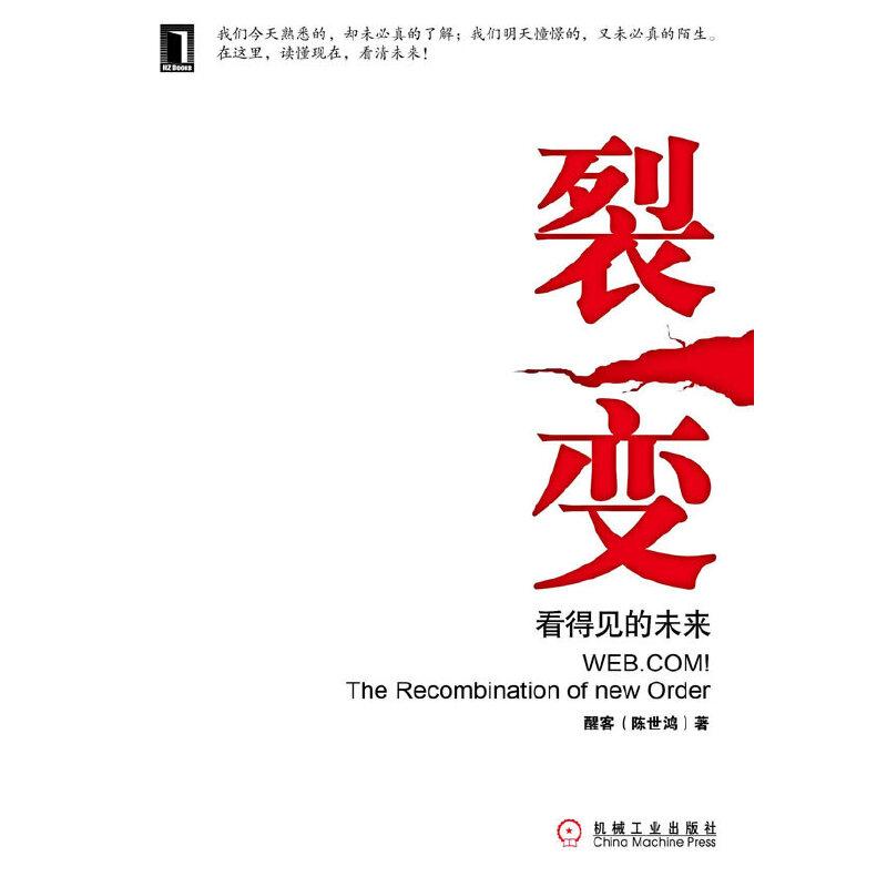 裂变——看得见的未来(20大门户和社区网站一致鼎力推荐)中国互联网20年*值得藏阅的百本书之一!
