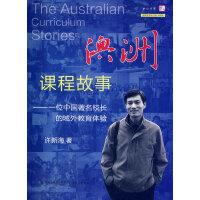 澳洲课程故事--一位中国著名校长的域外教育体验