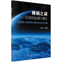 婵娟之谜――月球的起源和演化