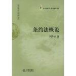 条约法概论――法学研究生精读书系列 李浩培 法律出版社 9787503603105