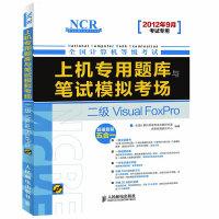 全国计算机等级考试上机专用题库与笔试模拟考场――二级Visual FoxPro