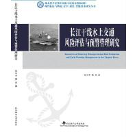 长江干线水上交通风险评估与预警管理研究(平装本)