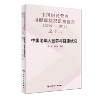 中国居民营养与健康状况监测报告之十二:2010―2013年 中国老年人营养与健康状况