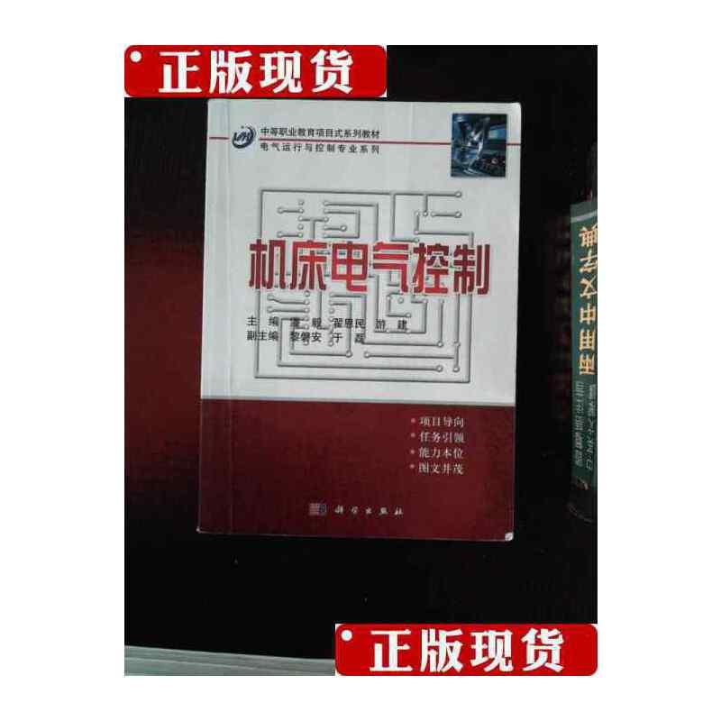 [旧书二手9成新]电气运行与控制专业系列·职业教育项目式教学系列规划教材:机床电气控制 /潘毅 科学出版社
