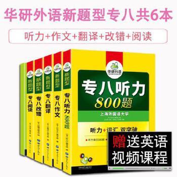 华研外语 专八2020全套 英语专业八级改错阅读听力翻译写作专项训练全套英语8级 赠阅读译文 TEM-8 专八阅读 搭真题考试
