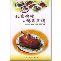 【二手旧书8成新】北京烤鸭和鸭菜烹调 张仁庆(等主编) 河南科学技术出版社 9787534932595