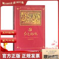红色记忆:中国共产党生日纪念(8DVD+MP3光盘)