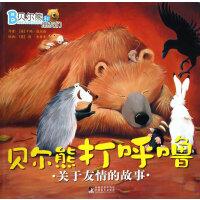 """""""贝尔熊和朋友们""""绘本系列-贝尔熊打呼噜(简装版)"""
