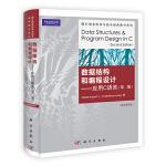 数据结构和编程设计――应用C语言(第二版)(影印版)