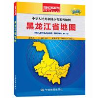 中华人民共和国分省系列地图・黑龙江省地图(盒装折叠版)