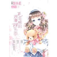 意林轻文库轻舞飞扬系列001号--毛毛熊的浪漫樱花雨