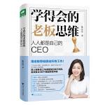 学得会的老板思维:人人都是自己的CEO