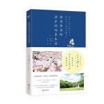 母亲传承给孩子的四季生活(改变日本亲子共处模式的传承之书;保存爱的容器,不是物品,而是温暖的回忆;作者作品累计热销近20万)