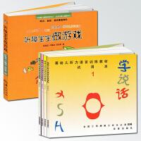 正版全5册学说话试用本聋幼儿听力语言训练教材+听障宝宝做游戏听力发音语言康复部分书籍宝宝学说话语言启蒙特殊儿童发音的书