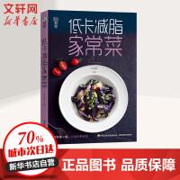 低卡减脂家常菜/轻料理 中国轻工业出版社