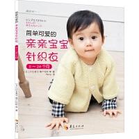 简单可爱的亲亲宝宝针织衣(日本人气编织大师们的编织集)