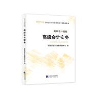 高级会计师考试教材2018 2018年高级会计实务