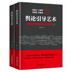 舆论引导艺术:领导干部如何面对媒体(全二册)
