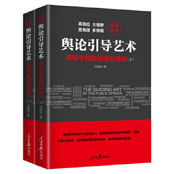 舆论引导艺术:领导干部如何面对媒体(全二册)(pdf+txt+epub+azw3+mobi电子书在线阅读下载)