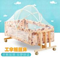 实木婴儿摇篮床新生儿bb床工字静音便携式宝宝摇摇床带蚊帐a356zf08 工字摇篮床