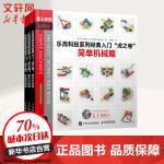 简单机械篇+神奇车辆篇+妙趣发明篇(全3册)/乐高科技系列经典入门:虎之卷 人民邮电出版社