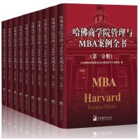 哈佛商学院管理与MBA案例全书 mba案例全集 企业管理学理论管理百科企业管理书籍现代企业公司经营管理/ 管理学理论/