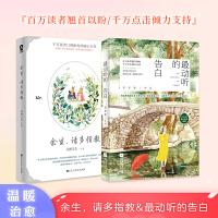 青春小说2册 余生,请多指教+最动听的告白 百花洲文艺出版社 等