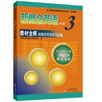 新概念英语3教材全解---授权正版新概念英语辅导书,基础词汇、句型精讲细析;典型例题即时巩固;趣味阅读拓展兴趣、开拓视