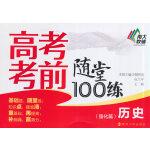 高考考前随堂100练・历史・强化篇