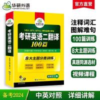 考研英语二翻译100篇 2021 与考研英语二真题同源选材,MBA、MPA、MPAcc专业硕士学位 视频课程 华研外语