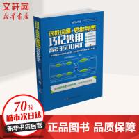 词根词缀+思维导图:巧记妙用高考3500词汇 世界图书出版公司