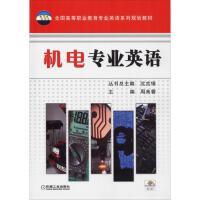机电专业英语 机械工业出版社