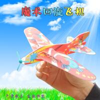 纸飞机模型 360度魔术回旋泡沫纸飞机模型拼装创意儿童立体拼图玩具 颜色款式随机