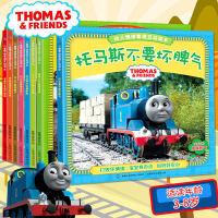 迪士尼 托马斯和他的朋友们情绪管理图书8册 2-6岁情商培养 托马斯不要坏脾气 托比不要哭鼻子 小火车书故事书 托马斯书
