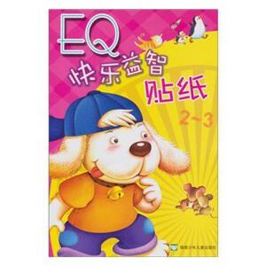 EQ快乐益智贴纸2-3岁