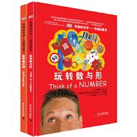 DK有趣的数学(精装2册)有趣的科学系列