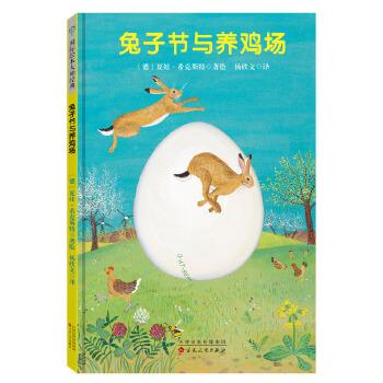 兔子节与养鸡场