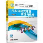 汽车自动变速器原理与检修 第3版