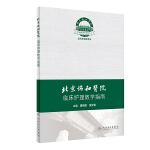 北京协和医院临床护理教学指南