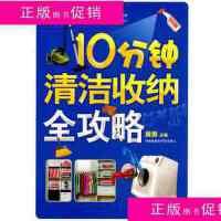 [二手书旧书9成新生活A]10分钟清洁收纳全攻略10fenzhongqingjiesh