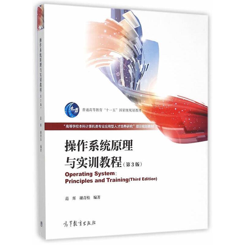 操作系统原理与实训教程(第3版)