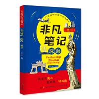 非凡笔记―珠海(高中)