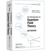 量子场论导论 世界图书出版公司